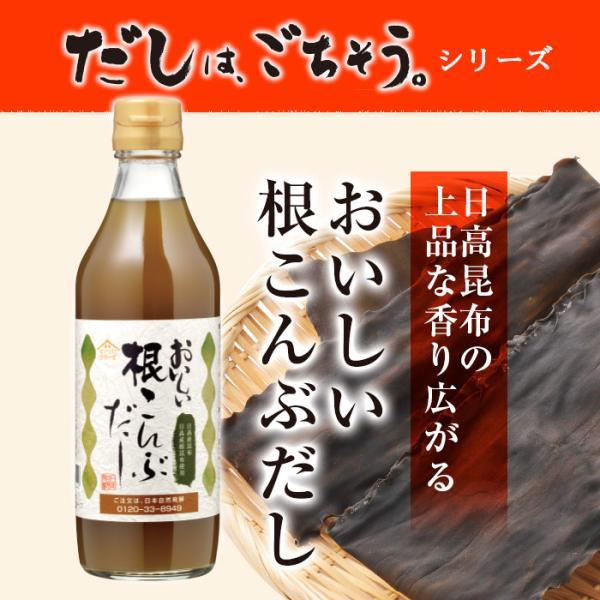 おいしい根こんぶだし 360ml 北海道日高昆布の香りと粘り 上品でまろやか 昆布だし 昆布茶にも 湯豆腐やお吸い物、浅漬けなど色々使える!|oisi|02