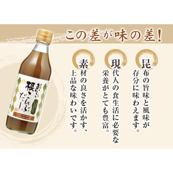 おいしい根こんぶだし 360ml 北海道日高昆布の香りと粘り 上品でまろやか 昆布だし 昆布茶にも 湯豆腐やお吸い物、浅漬けなど色々使える!|oisi|04