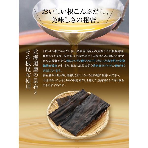 おいしい根こんぶだし 360ml 北海道日高昆布の香りと粘り 上品でまろやか 昆布だし 昆布茶にも 湯豆腐やお吸い物、浅漬けなど色々使える!|oisi|05