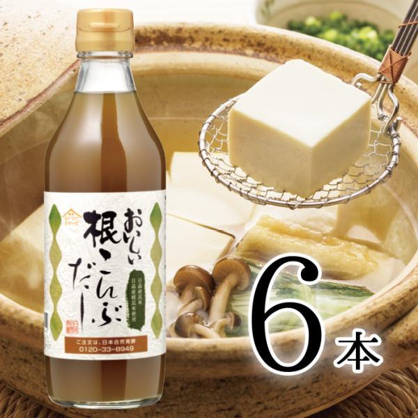 おいしい根こんぶだし 360ml 6本 北海道日高昆布の香りと粘り 上品でまろやか 昆布だし 昆布茶にも 湯豆腐やお吸い物、浅漬けなど色々使える!