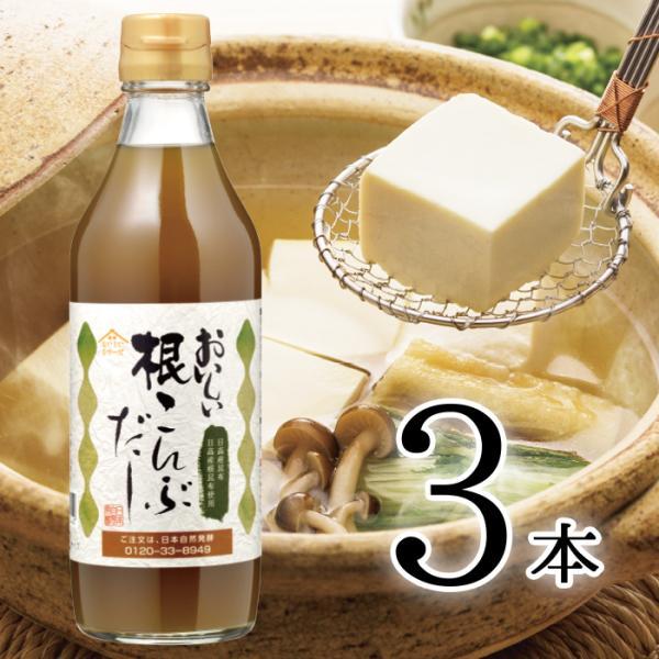 おいしい根こんぶだし 360ml 3本 北海道日高昆布の香りと粘り 上品でまろやか 昆布だし 昆布茶にも 湯豆腐やお吸い物、浅漬けなど色々使える!