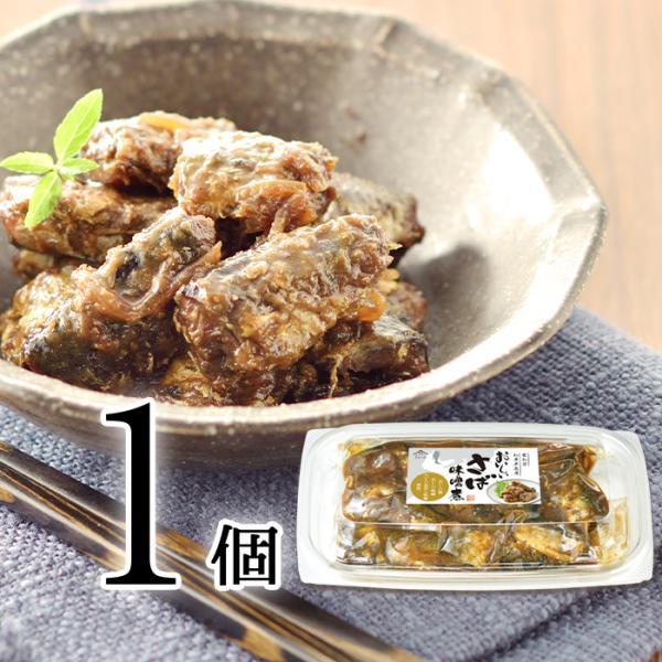 おいしい さば味噌煮 150g 1個 愛知県知多半島の海のめぐみ 国産 さば煮付け 鯖 サバ おいしい酢とおいしい味噌・赤だし味噌で味付け
