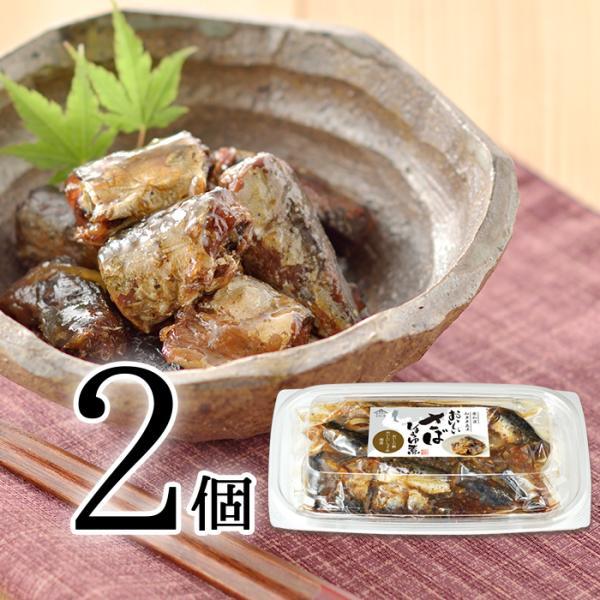 おいしい さば しょうゆ煮 150g 2個 愛知県知多半島の海のめぐみ 国産 さば煮付け 鯖 サバ おいしい酢とおいしいしょうゆで味付け