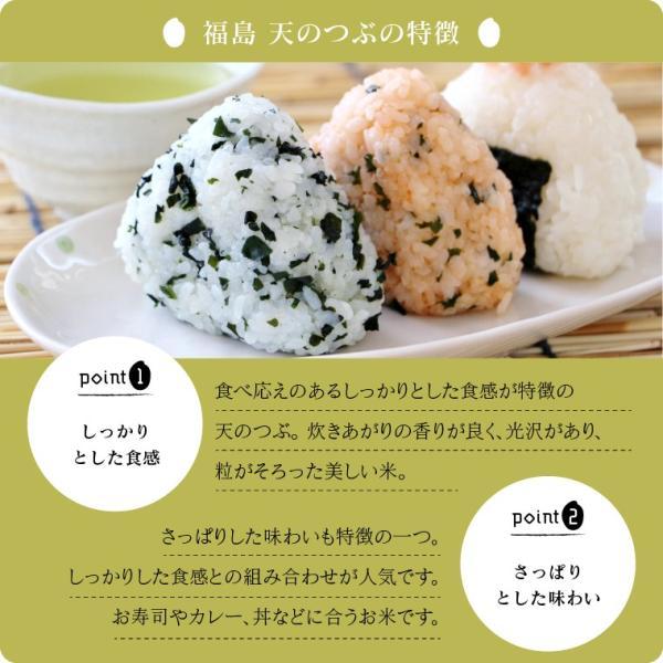 新米 お米 30Kg 福島県産 天のつぶ 送料無料 無洗米 精米 令和元年産 一等米|oisiiokomedesu|03