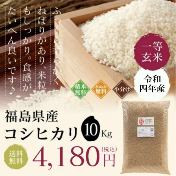 福島県産こしひかり10kg