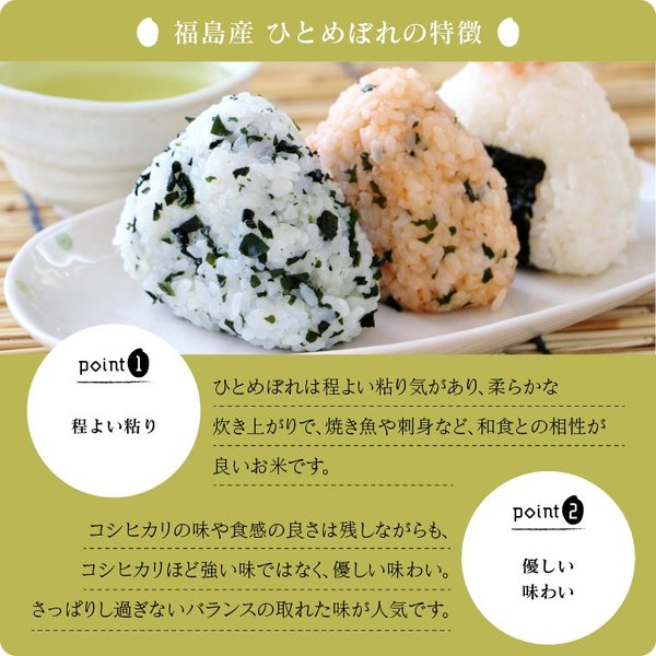 お米 10Kg 福島県産 ひとめぼれ 送料無料 無洗米 精米 令和元年産 一等米|oisiiokomedesu|04