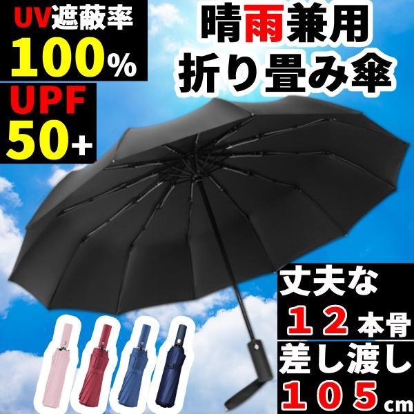折りたたみ傘自動開閉軽量撥水加工メンズレディース丈夫コンパクト晴雨兼用日傘UVカット12本骨大きいサイズ