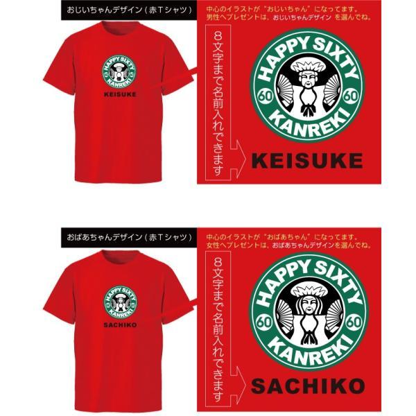 還暦 スタバ風 Tシャツ おもしろ 赤い プレゼント 還暦祝い