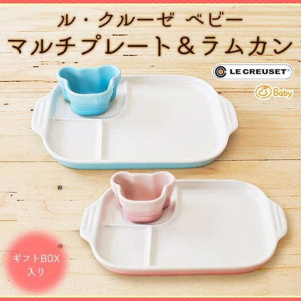 ルクルーゼ ベビー LE CREUSET Baby ベビー食器 マルチプレート&ラムカン お食い初め 出産祝い 女の子 男の子|oiwaizen