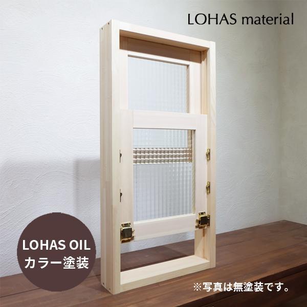 LOHAS material 室内 窓 通風 木製 ガラス インテリア 壁面 採光  自然素材 おしゃれ 無垢 インテリアウィンドウ 上げ下げ窓 パイン 標準色塗装 W400×H800mm