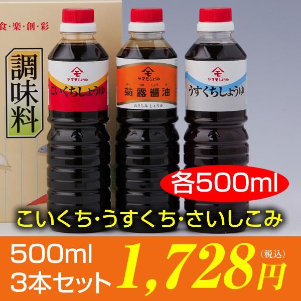 500ml3本セット(こいくち、うすくち、さいしこみ)|oka-store
