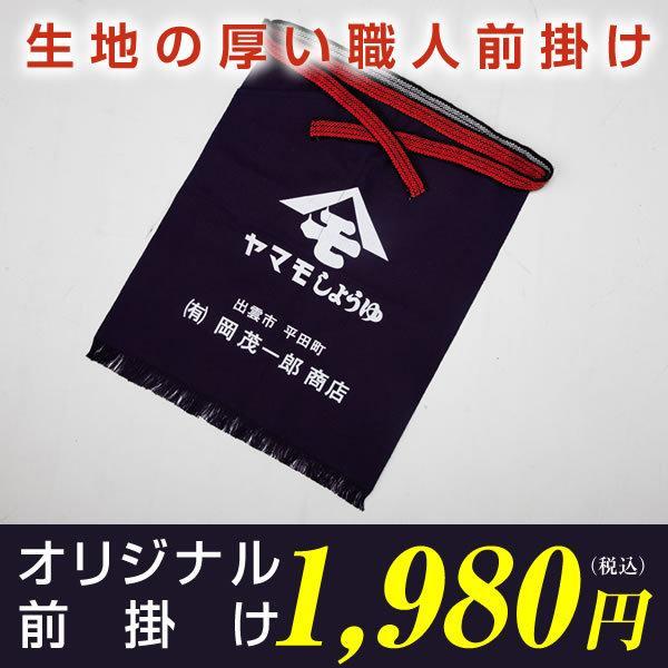 オリジナル前掛け oka-store