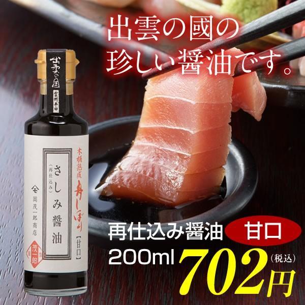 再仕込み醤油(甘口)/200ml|oka-store