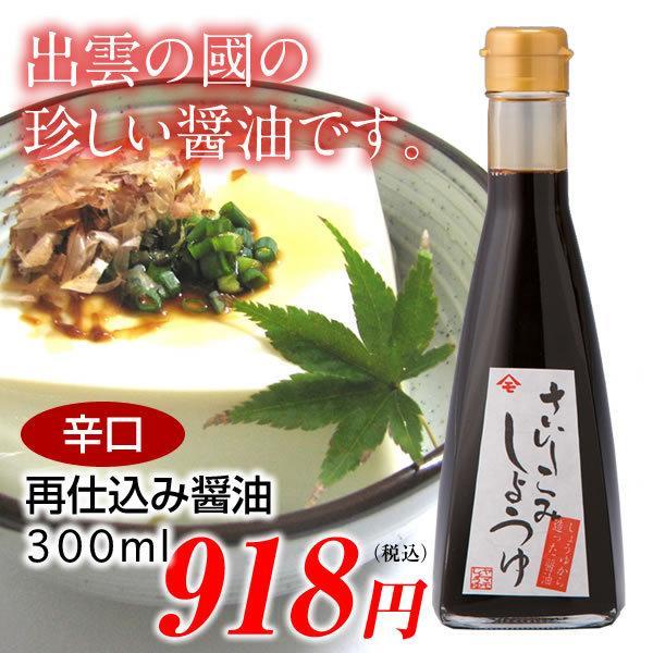 再仕込み醤油(辛口)/300ml|oka-store