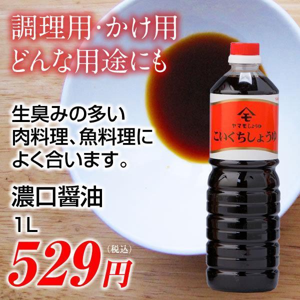 濃口醤油(こいくちしょうゆ)/1L|oka-store