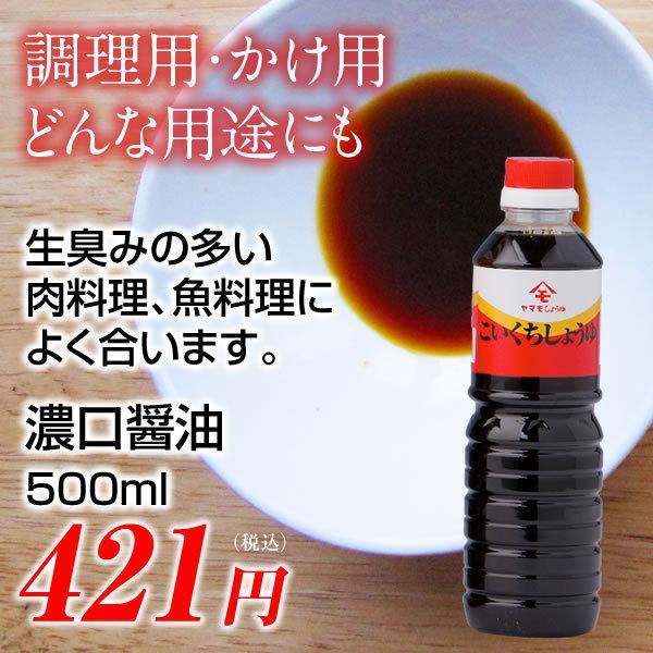 濃口醤油(こいくちしょうゆ)/500ml|oka-store