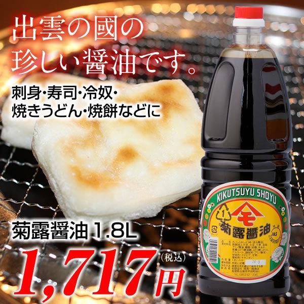 菊露醤油(さいしこみ)/1.8L|oka-store