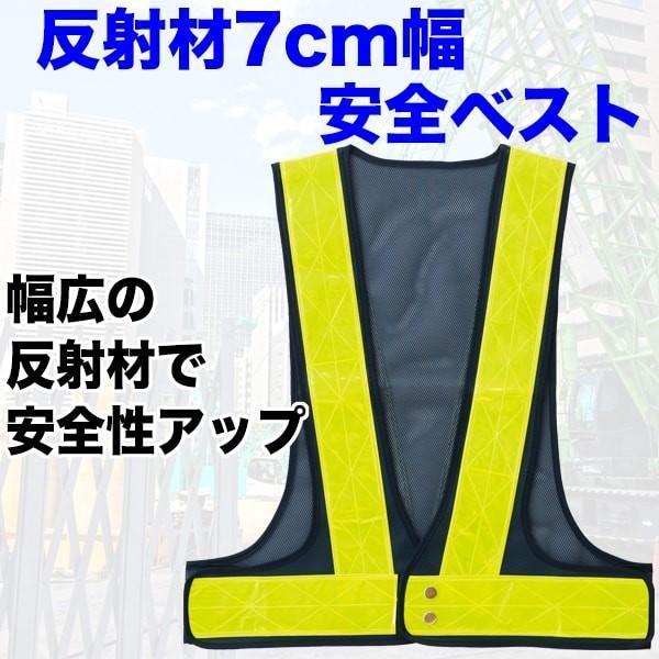 安全ベスト 反射ベスト 夜光ベスト 反射チョッキ ピカチョッキ 7cm幅|okacho-store