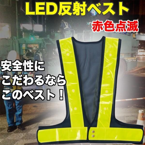 反射ベスト 安全ベスト メッシュ LED赤色タイプ 7cm幅反射テープ|okacho-store