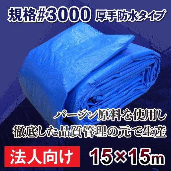 ブルーシート 厚手 3000 15m×15m 1枚 法人様限定|okacho-store