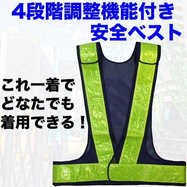 反射ベスト/安全ベスト メッシュ 4段階サイズ調整機能付き|okacho-store