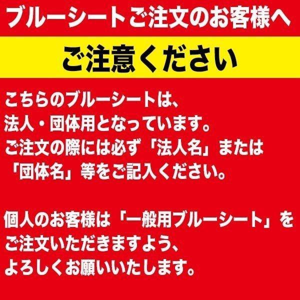 ブルーシート 厚手 防水 10m×10m サイズ 規格 #3000 正規品 1枚 法人様限定 okacho-store 06