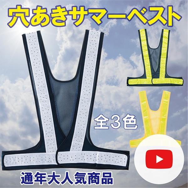 反射ベスト 安全ベスト メッシュ 夏用 穴あきサマーベスト|okacho-store