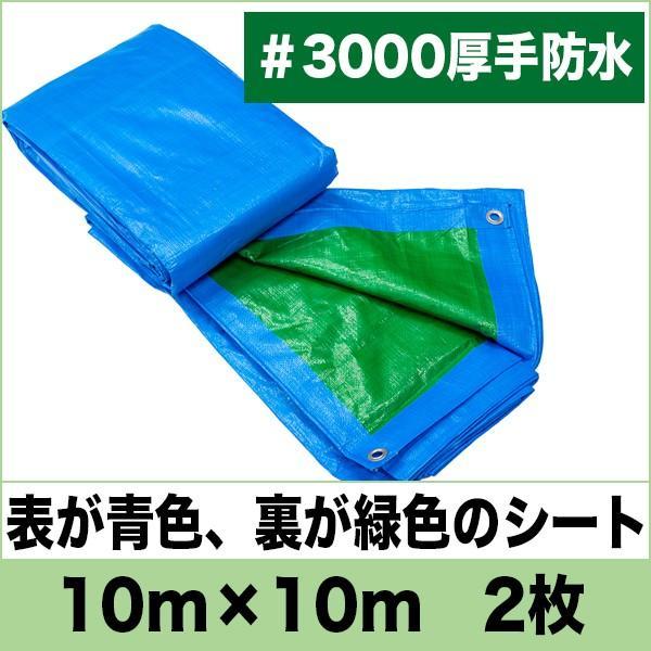 ブルーシート 厚手 防水 3000  10m×10m 2枚セット 緑&青|okacho-store