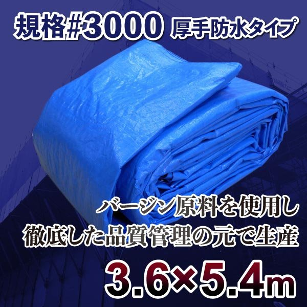 ブルーシート 3000規格 厚手 防水 サイズ 3.6m×5.4m 1枚|okacho-store