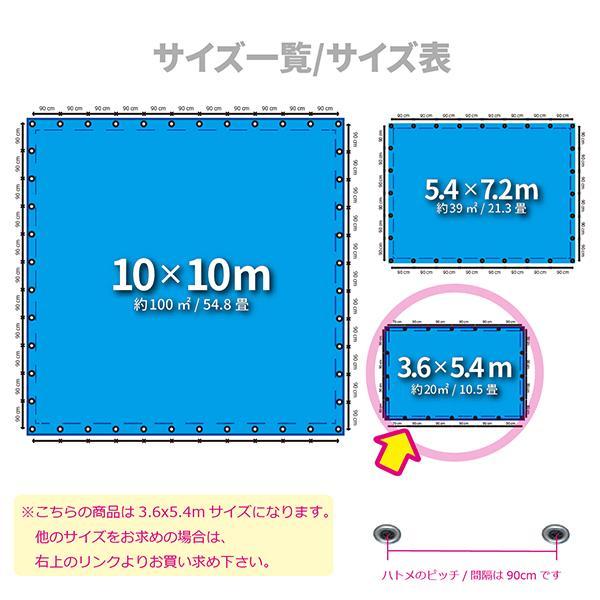 ブルーシート 3000規格 厚手 防水 サイズ 3.6m×5.4m 1枚|okacho-store|02