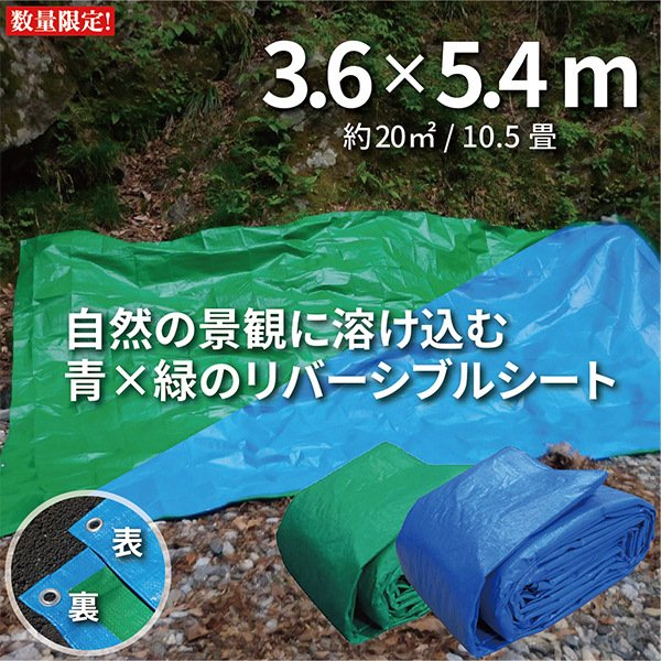 ブルーシート 防水 厚手 タープ 3000 3.6m×5.4m 青&緑 1枚|okacho-store