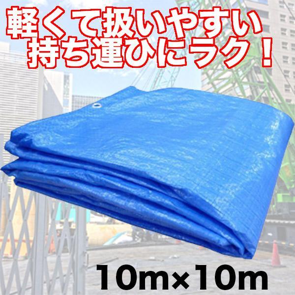 ブルーシート タープ 薄手 規格 #1000 サイズ 10m×10m 4枚セット