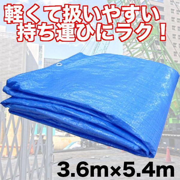 ブルーシート 規格 #1000 サイズ 3.6m×5.4m 薄手 防水 1枚|okacho-store
