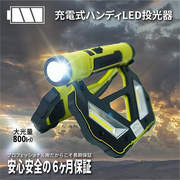 LED ライト 照明器具 投光器 ハンディタイプ|okacho-store