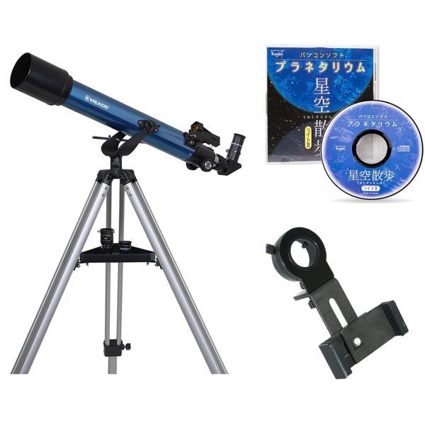 MEADE 天体望遠鏡 AZM-70 星空観測&撮影3点セット アクロマート 口径70mm 焦点距離700mm 屈折式 スマホ撮影アダプター
