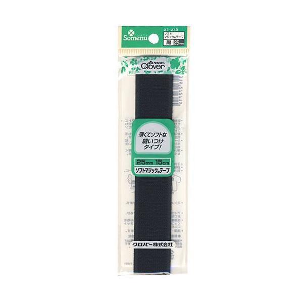 クロバー ソフトマジックテープ 黒(26-374) (H)_6b_