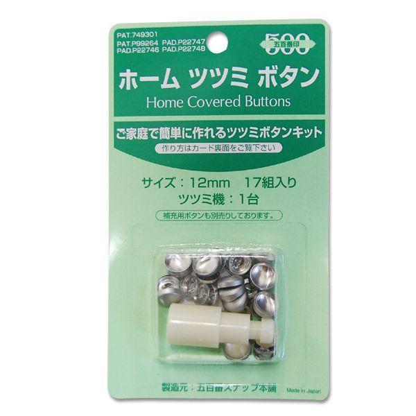 くるみボタンキット ホームツツミ 12mm 17組入 (H)_6a_