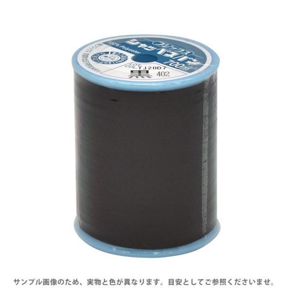 ミシン糸 シャッペスパン 60番 700m巻 402.黒 (B)z6b_