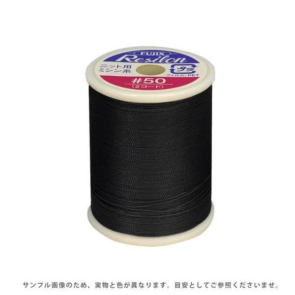 ニット用ミシン糸 フジックス レジロン 50番300m巻(F80) 色番402.黒 (B)z6b_