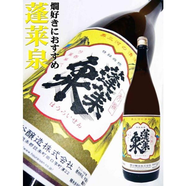 蓬莱泉 [本醸造酒]