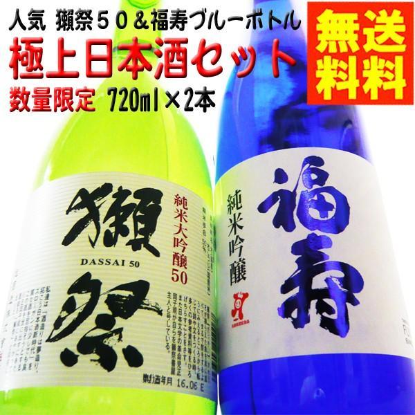 ギフト日本酒獺祭45&福寿飲み比べセット720ml×2本※ギフト包装サービス中