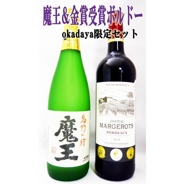 焼酎 魔王 720ml×トリプル金賞受賞ボルドー赤ワイン750ml *ギフト包装無料 サービス中