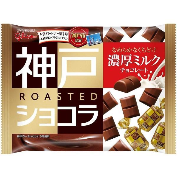 江崎グリコ 神戸ローストショコラ(濃厚ミルクチョコレート) 185g×15個入り|okagesama-market