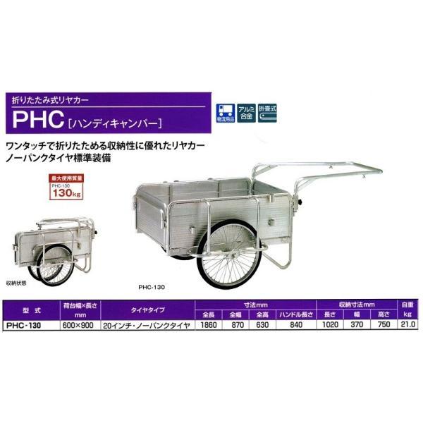 Pica ピカ 折りたたみ式リヤカー PHC−130 【最大使用130k】