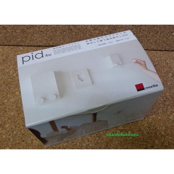 morita 室内物干しワイヤー 【pid4m】洗濯物の室内干し・部屋干しのための、梅雨対策アイテム