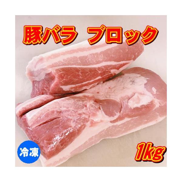 豚バラブロック 1kg 豚肉 【冷凍便発送】【代金引換不可】【北海道・沖縄は送料770円加算】