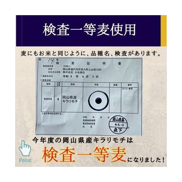 新麦 キラリもち麦 (950g×10袋) お買い得パック 令和元年岡山県産|okaman|03