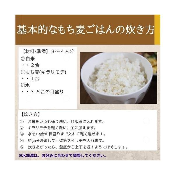 新麦 キラリもち麦 (950g×10袋) お買い得パック 令和元年岡山県産|okaman|06