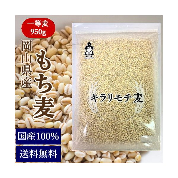新麦 キラリもち麦 950g チャック付 令和元年岡山県産|okaman