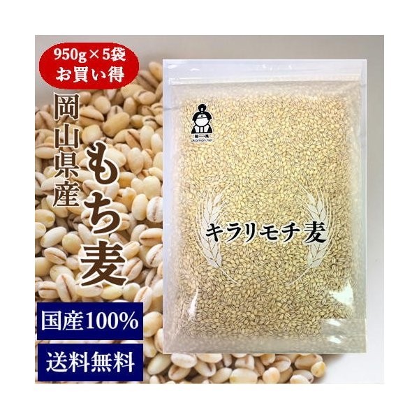 新麦 もち麦 キラリもち麦 (950g×5袋) お買い得パック 令和3年 岡山県産 送料無料 国産